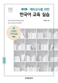 예비교사를 위한 한국어 교육 실습
