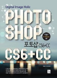 포토샵(Photoshop) CS6+CC