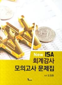 New ISA  회계감사모의고사문제집