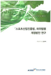 스포츠산업진흥법 하위법령 개정방안 연구
