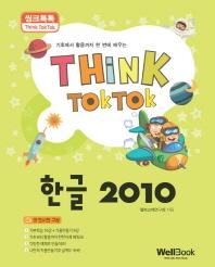 씽크톡톡 한글 2010