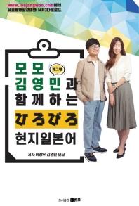 모모&개그맨 김영민과 함께하는 현지 일본어