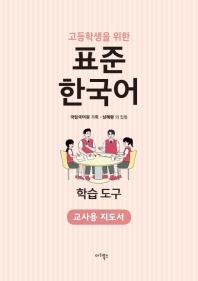 고등학생을 위한 표준 한국어 학습도구(교사용 지도서)