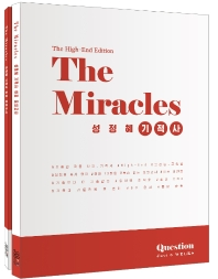 The Miracles 성정혜 기적사 하프 모의고사(The High-End Edition)