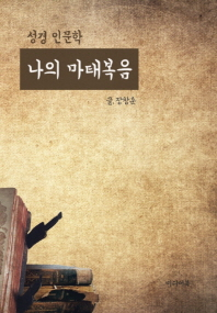 나의 마태복음 (성경 인문학)