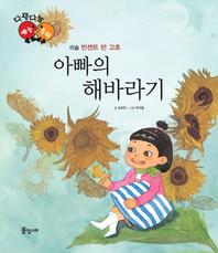 아빠의 해바라기_빈센트 반 고흐_다재다능 예능동화 시리즈 10