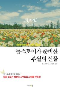톨스토이가 준비한 4월의 선물   인생을 변화시키는 긍정의 365