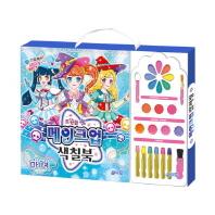 트윙클 메이크업 색칠북: 마녀