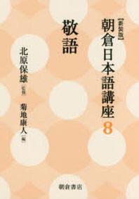 朝倉日本語講座 8 新裝版