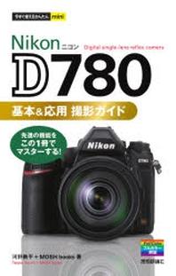 NIKON D780基本&應用撮影ガイド