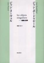 LES OBJETS SINGULIERS-建築と哲學