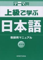 上級で學ぶ日本語敎師用マニュアル テ-マ別