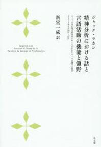 精神分析における話と言語活動の機能と領野 ロ-マ大學心理學硏究所において行われたロ-マ會議での報告 1953年9月26日.27日