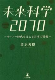 未來科學2070 サイバ-時代を支える日本の技術