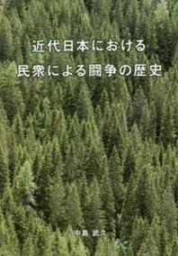 近代日本における民衆による鬪爭の歷史