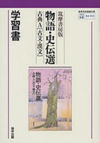 筑摩版312 古典A物語.史傳選學習書