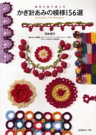 かぎ針あみの模樣156選 素材と色で樂しむ 編みこみ,地模樣,モチ-フ,アイリッシュクロッシェレ-スほか