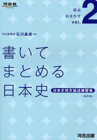 書いてまとめる日本史 日本史短文論述練習帳