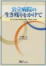 公立病院の生き殘りをかけて 地方公營企業法全部適用の檢證(兵庫縣の4年間)