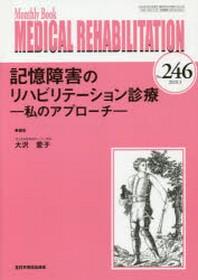 MEDICAL REHABILITATION MONTHLY BOOK NO.246(2020.3)