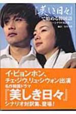 美しき日日で始める韓國語 シナリオ對譯集