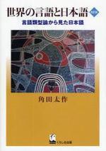 世界の言語と日本語 言語類型論から見た日本語