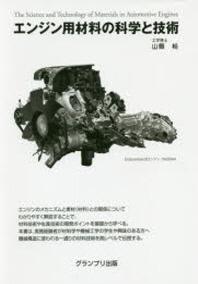 エンジン用材料の科學と技術