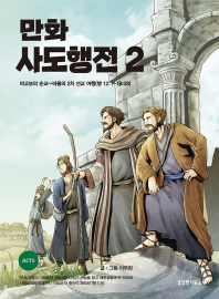 만화 사도행전. 2