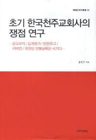 초기 한국천주교회사의 쟁점 연구