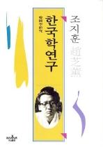 한국학연구(조지훈전집 8)