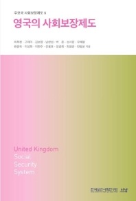 영국의 사회보장제도