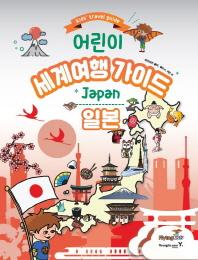 어린이 세계여행 가이드: 일본