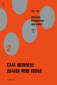 다시 돌아보는 러시아 혁명 100년. 2