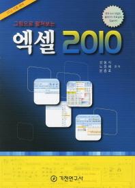 그림으로 펼쳐보는 엑셀 2010