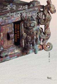 중국 고대 지역국가의 발전