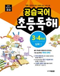 공습국어 초등독해 3 4학년 심화. 1