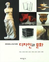디자인과 문화