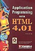 APPLICATION PROGRAMMING WITH HTML 4.01(S/W포함)