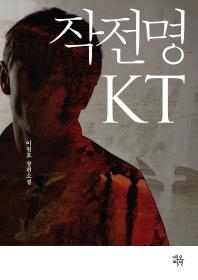작전명 KT