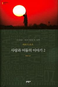 사랑과 어둠의 이야기. 2
