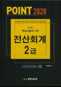 Point 케이렙KcLep에 의한 전산회계 2급(2020)