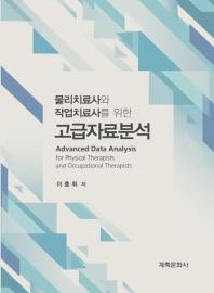 물리치료사와 작업치료사를 위한 고급자료분석