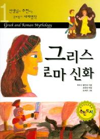 그리스 로마 신화(선생님이 추천하는 공부돕기 세계명작 1)