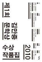 제1회 김만중문학상 수상작품집(2010)