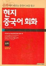 현지 중국어회화 (문화) (CD포함)