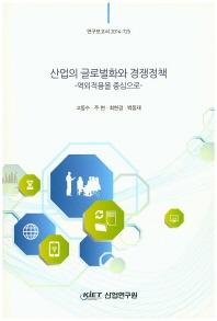 산업의 글로벌화와 경쟁정책: 역외적용을 중심으로