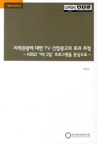 지역관광에 대한 TV간접광고의 효과 추정: KBS2 1박 2일 프로그램을 중심으로