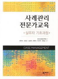 사례관리 전문가교육(실무자 기초과정)