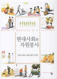 현대사회와 자원봉사