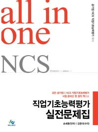 All in One NCS 직업기초능력평가 실전문제집(인터넷전용상품)